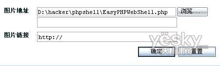 网络安全教程:木马是怎样攻入Ecshop商城的图片5