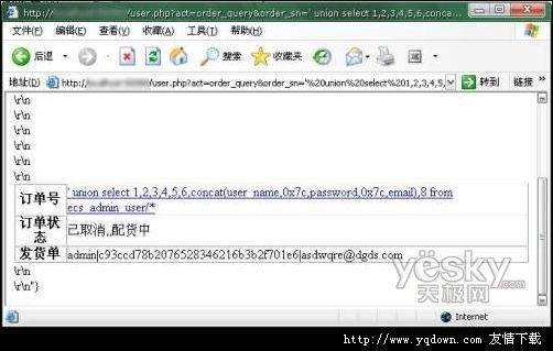网络安全教程:木马是怎样攻入Ecshop商城的图片2