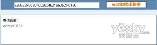 网络安全教程:木马是怎样攻入Ecshop商城的图片3